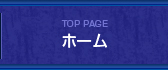TOP PAGE ホーム